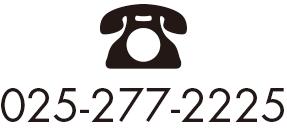 025-277-2225