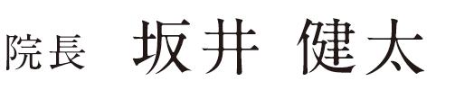 院長 坂井健太